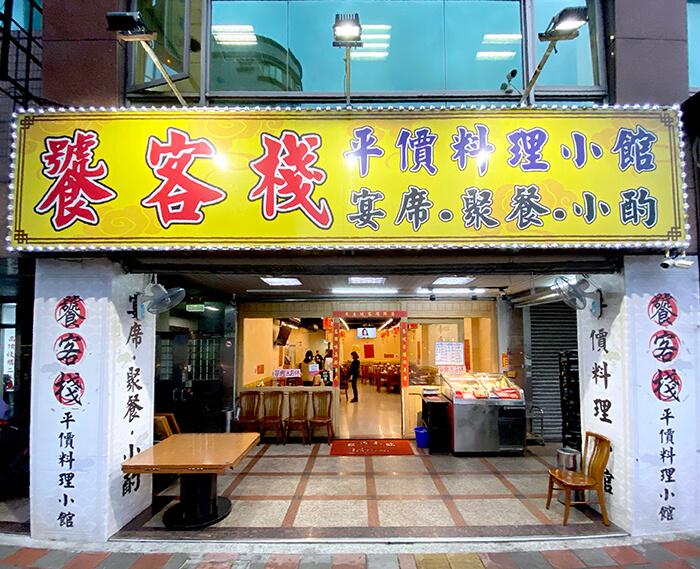 饕客棧平價美食,三重餐廳推薦,三重美食