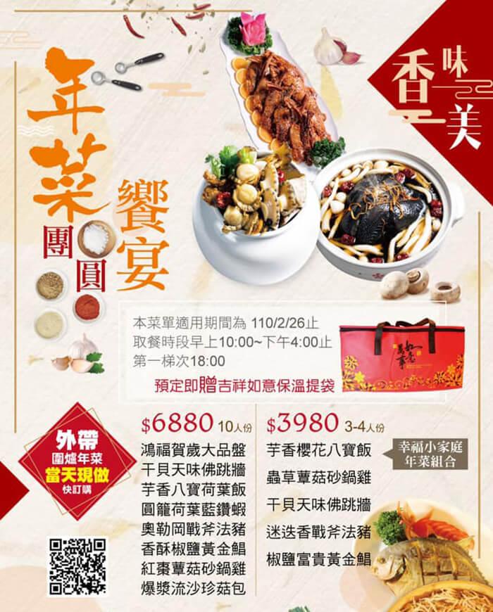 晶品北海,年菜饗宴,三重年菜