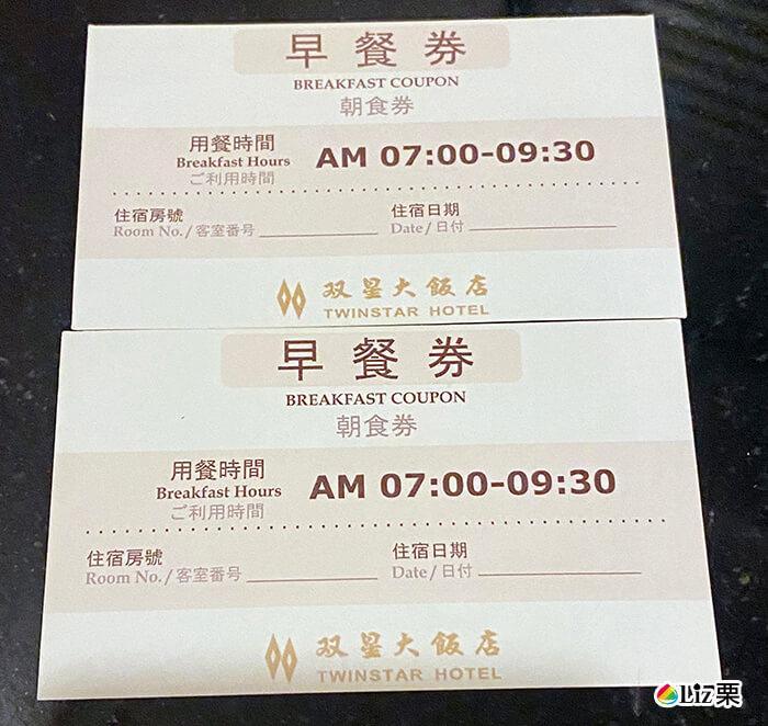 taichung twinstar hotel 016