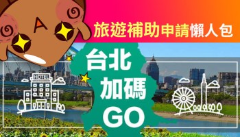 台北旅遊補助申請,2021年旅遊補助