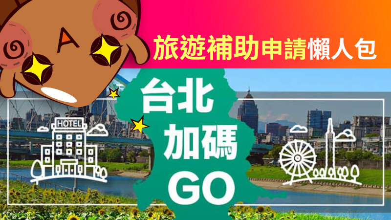 台北住宿補助,旅遊補助,臺北住宿省1000