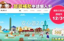 2021安心遊2.0【旅遊補助申請(補助至2021/12/31)】內含申請方法,補助日期,旅遊補助飯店名單