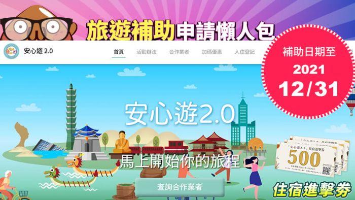 安心遊2.0旅遊補助,飯店補助,申請流程