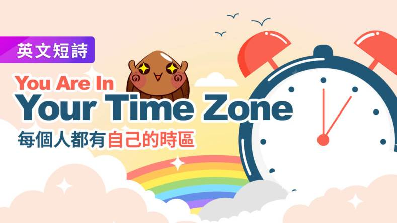 You are in your time zone,每個人都有自己的時區