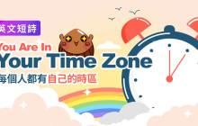 來首英文詩《每個人都有自己的時區You Are In Your Time Zone》中英解釋