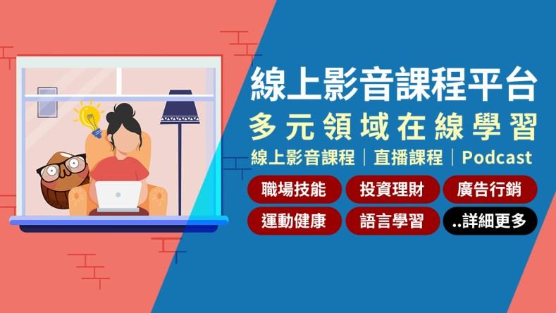 new onlinecourse platform