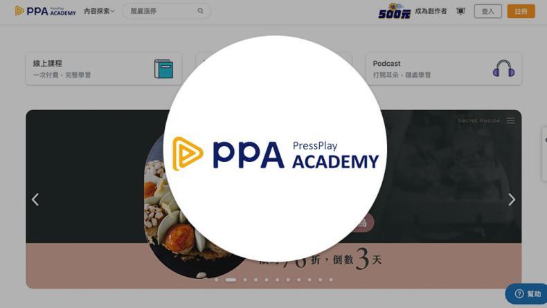 Pressplay線上學習課程