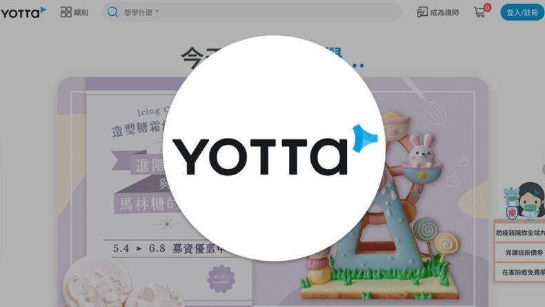 Yotta線上學習課程