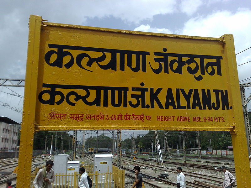 Kalyan Junction, 54km from Mumbai Biggest Railway Stations in India