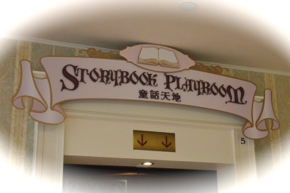 Hong Kong Disneyland Hotel Storybook Playroom