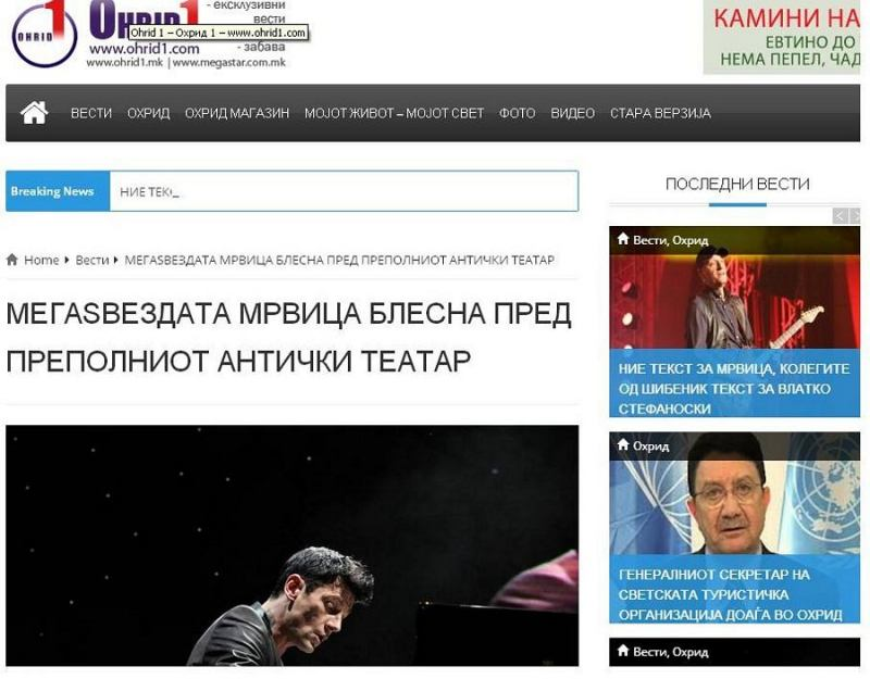 Printscreen ohridskog internetskog portala
