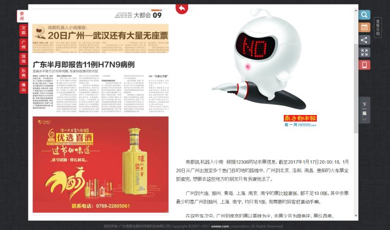 Povijesni prvi objavljeni tekst (foto: printscreen Southern Metropolis Daily iz Guangzhoua)