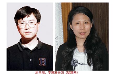 Vợ chồng Chu Hướng Dương và Lý San San.
