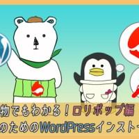 動物でもわかる!ロリポップ編・初心者のためのWordPressインストール方法
