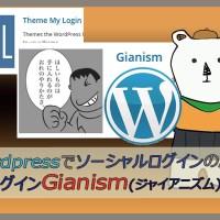 WordpressでソーシャルログインのためのプラグインGianism(ジャイアニズム)!