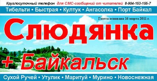 Слюдянка районная газета - логотип для ТВ Берег