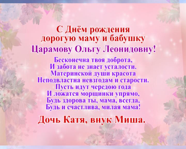День осени, открытки с днем рождения женщине маме и бабушке