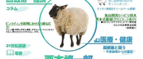 New Japanese Hotel For Sheep
