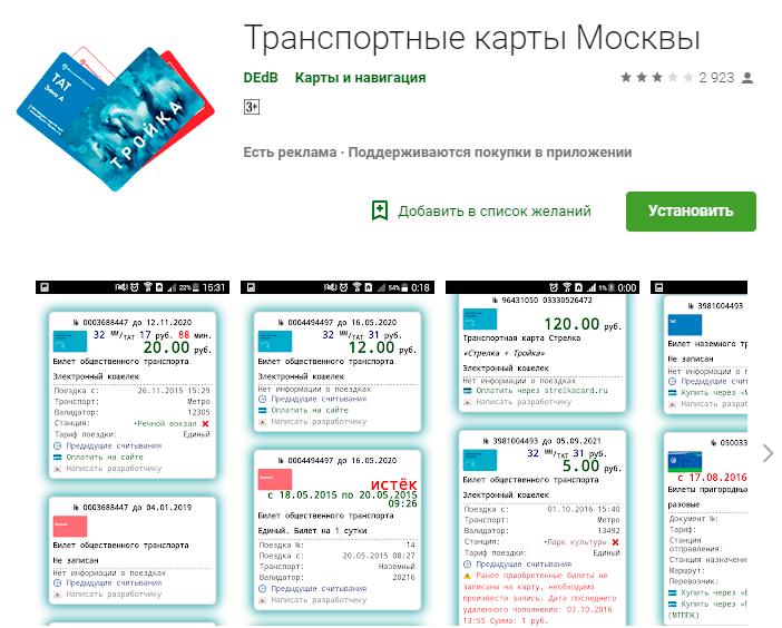 транспортные карты Москвы