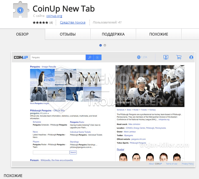 remove CoinUp New Tab virus