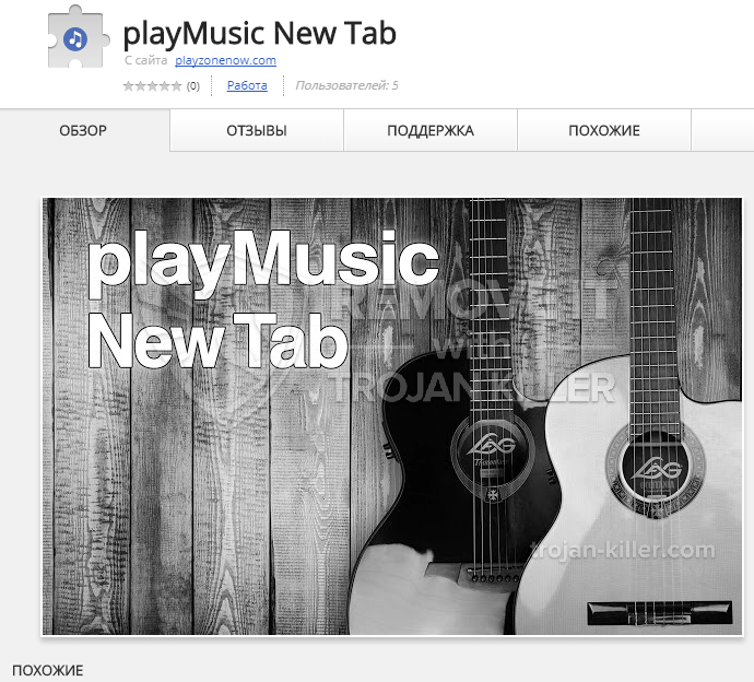 remove playMusic New Tab virus