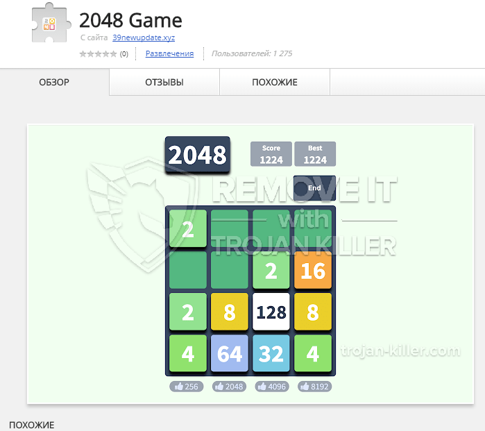 remove 2048 Game virus