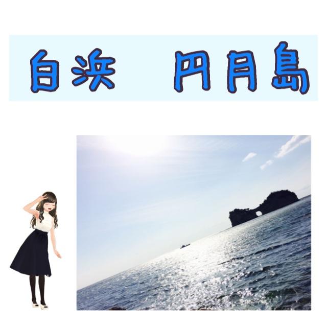 【白浜町】円月島