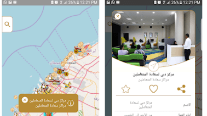 Mobile-app-UAE