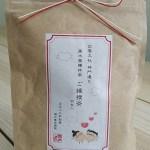 來自日本的「緣授茶」有效嗎?評價、功效報給你知!讓你手腳不再冰冷&打造懷孕好體質
