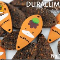 アルフレッド:ジュラルミン製スプーン『ジュラルミン0.9g/1.2g』に新色『ぐんまちゃんペレット』が追加されます