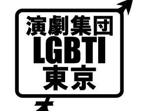 LGBTIロゴ