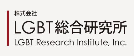 LGBT総合研究所
