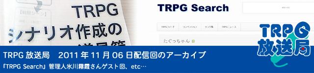 TRPG放送局 2011年11月06日配信回のアーカイブ