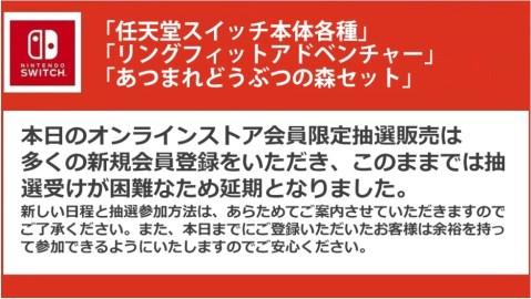 抽選 スイッチ ミスター マックス 【当落】ミスターマックス、Nintendo Switchのアプリ会員限定販売