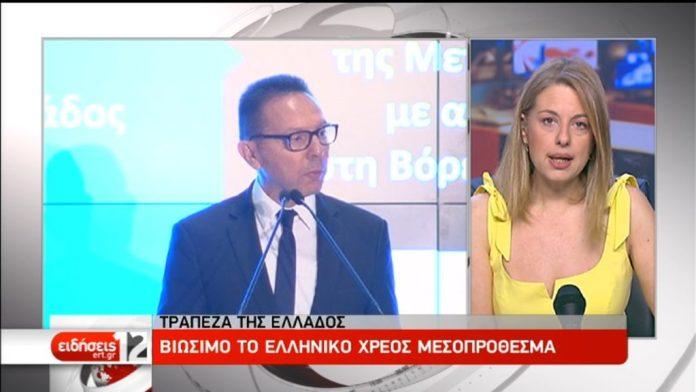 Έκθεση της ΤτΕ: Βιώσιμο το ελληνικό χρέος μεσοπρόθεσμα (video)