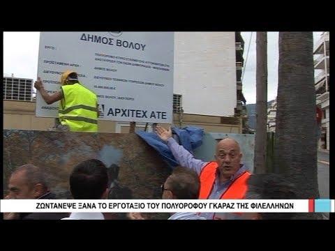 Βόλος Ζωντάνεψε ξανά το εργοτάξιο του πολυώροφου γκαράζ της Φιλελλήνων 250918