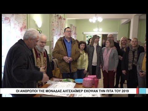 Βόλος Οι άνθρωποι της Μονάδας Αλτσχάιμερ έκοψαν την πίτα του 2019 190219