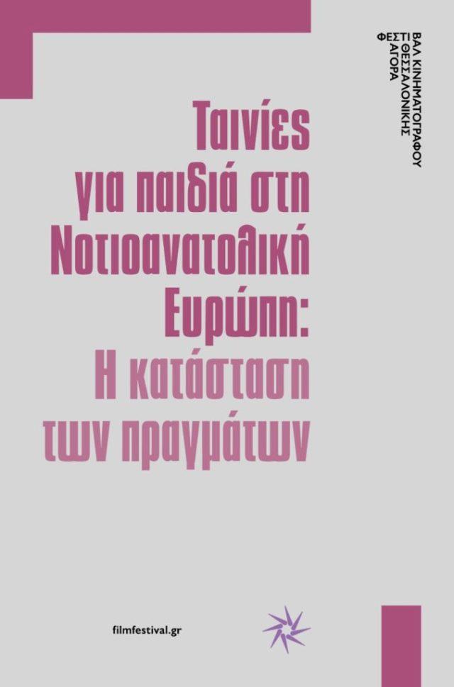 Υπάρχει σινεμά για παιδιά στη Νοτιοανατολική Ευρώπη; Μεγάλη έρευνα του ΦΚΘ σε 12 χώρες