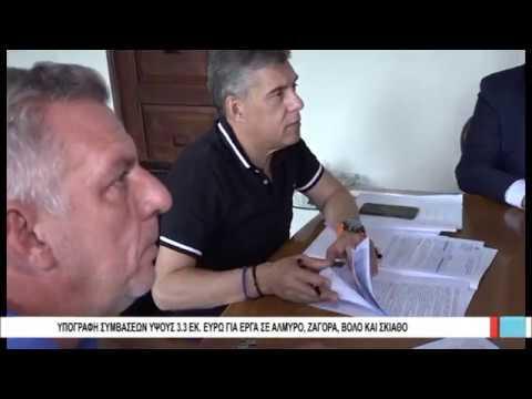 Βόλος Υπογραφή συμβάσεων ύψους 3.3 εκ. ευρώ για έργα σε Αλμυρό, Ζαγορά, Βόλο και Σκιάθο 190719