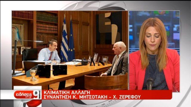 Η ελληνική πρόταση στην Σύνοδο του ΟΗΕ για το κλίμα – Συνάντηση Κ. Μητσοτάκη με τον ακαδημαϊκό Χ. Ζερεφό (video)