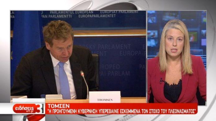 Πολιτική «κόντρα» για τις δηλώσεις Τόμσεν: «Η προηγούμενη κυβέρνηση ήθελε υψηλά πλεονάσματα» (video)