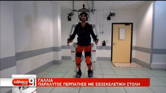 Γαλλία: Παράλυτος περπάτησε με εξω-σκελετική στολή (video)