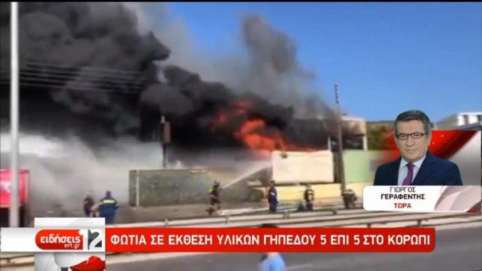 Πυρκαγιά σε κατάστημα στο Κορωπί (video)