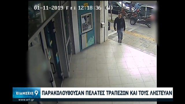 Σπείρα λήστευε πελάτες τραπεζών – Είχε «ξαφρίσει» 210.000 ευρώ (video)
