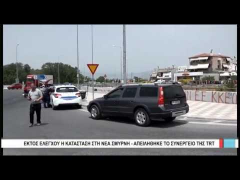 Λάρισα Εκτός ελέγχου η κατάσταση στη Νεα Σμύρνη-Απειλήθηκε το συνεργείο της TRT 150520