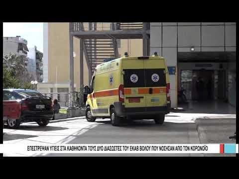 Βόλος Επέστρεψαν υγιείς στα καθήκοντα τους δύο διασώστες του ΕΚΑΒ Βόλου 271120