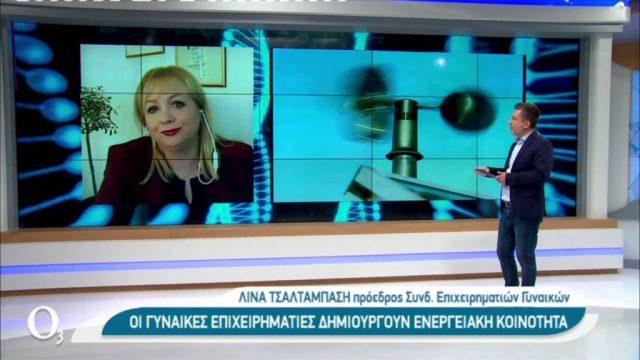 Η πρώτη ενεργειακή κοινότητα γυναικών στην Ελλάδα (Video)