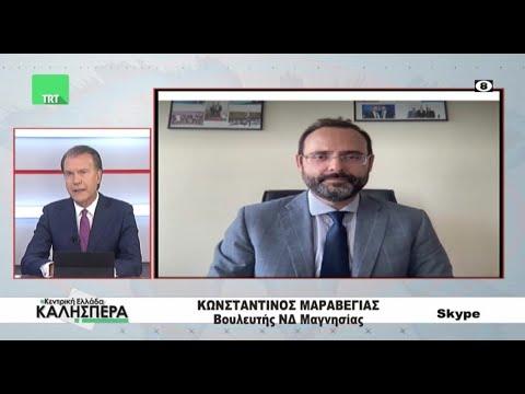 Ο Βουλευτής ΝΔ Μαγνησίας Κωνσταντίνος Μαραβέγιας στην TRT 230621