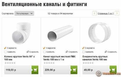 фото: цены на пластиковые вентиляционные каналы - скриншет с интернет магазина