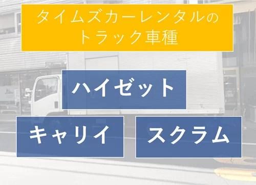 タイムズカーレンタルのトラック車種はハイゼット、キャリィ、スクラム